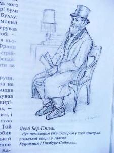 основатель еврейского театра во Львове
